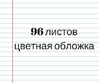 Тетрадь цветная обложка 96л. клетка