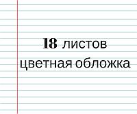 Тетрадь цветная обложка 18л. линия