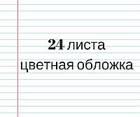 Тетрадь цветная обложка 24л. линия