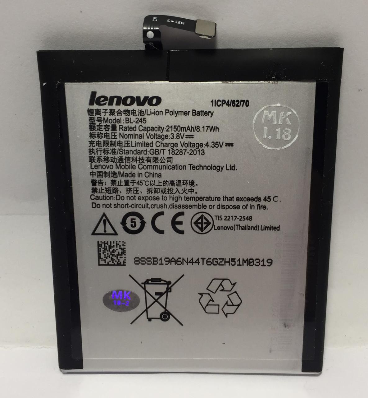 Акумулятор для Lenovo BL245 / S60 2150mAh