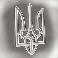 """Зd модель герба Украины """"Тризуб"""" в STL формате"""