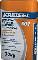 Машинная штукатурка цементно-известковая стартовая Kreisel 501(5-20 мм), 25 кг