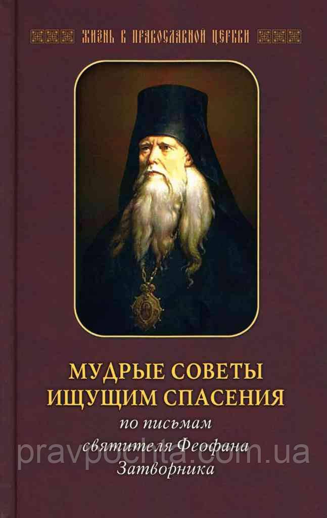 Мудрые советы ищущим спасения. По письмам святителя Феофана Затворника. Протоиерей Алексий Бобров