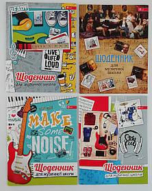 Дневник Для музыкальной школы УП-204 16419Ф Скат Украина