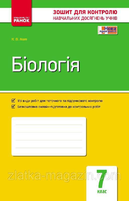Кот К.В. Біологія. 7 клас. Завдання для контролю навчальних досягнень учнів