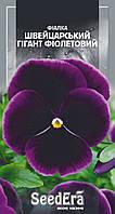 ТМ SeedEra Фиалка садовая Швейцарский гигант Фиолетовый двухлетний 0,1г