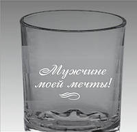 """Именной стакан для виски """"Мужчине моей мечты"""""""