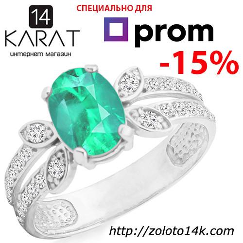 Золотое кольцо с изумрудом и бриллиантами 0,30 карат  продажа, цена ... 831c9410c23