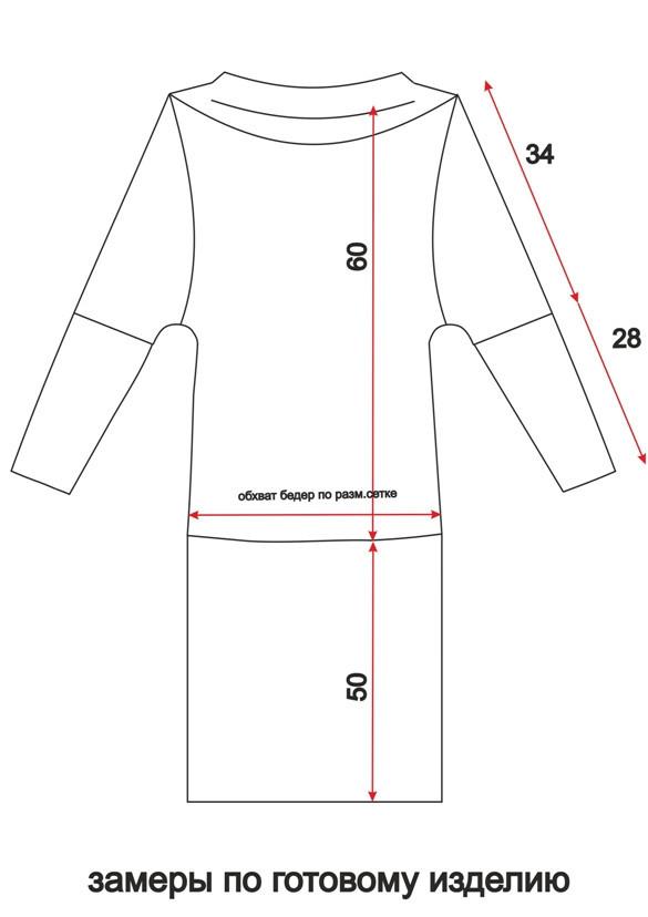 чертеж платья Хризантемы
