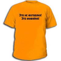 """Футболки с прикольными надписями """"Это не футболка, это фуфайка!"""""""