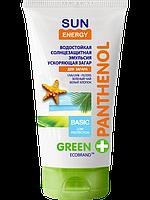 """Эмульсия для загара """"Ускоряющая загар"""" 150мл   """"Sun Energy"""" Green Panthenol"""