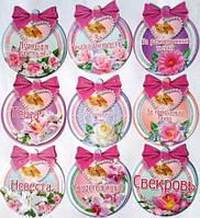 Набор медалей из бумаги для проведения свадьбы
