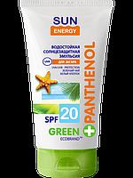 """Эмульсия  для загара SPF 20 150мл   """"Sun Energy"""" Green Panthenol"""