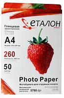 Фотобумага Etalon 260 g/m A4 глян-одностор 50л.