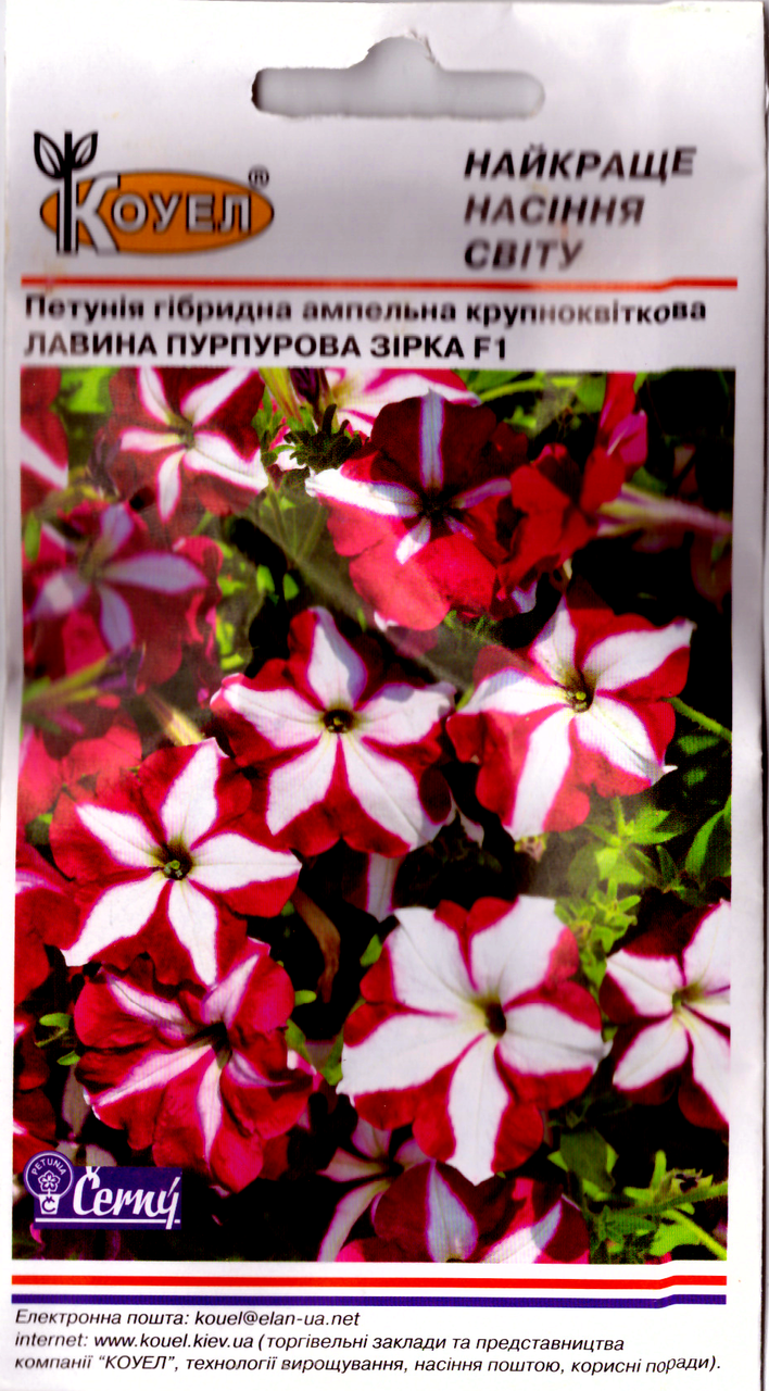 ТМ КОУЕЛ Петунія Лавина Пурпурова зірка F1 10шт