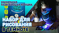 "Набор для творчества ""Рисуй светом""  А4 Новинка!"