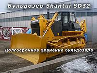 Долгосрочное хранение бульдозера Shantui SD32