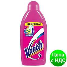 Жидкое средство для выведения пятен Vanish PINK 450 мл b.09323