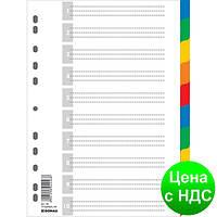 Индекс-разделитель цифровой А4, 10 поз., цв., с листом описания 7710095