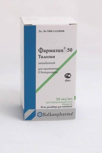 Фармазин-50 50 мл Biovet (Болгария) антибиотик широкого спектра действия для ветеринарии