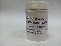 Алмазная паста АСМ 0,5/0 НОМГ 40г