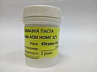 Алмазная паста АСМ 2/1 НОМГ 40г