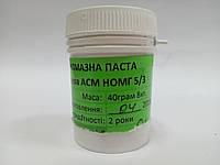 Алмазная паста АСМ 5/3 НОМГ 40г