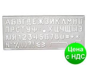Лінійка шрифтів №16, непрозора кол. ЛШ-16нц