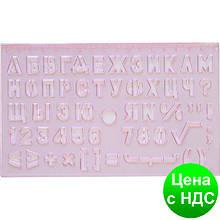 Лінійка-трафарет шрифтів №10 ЛШ-10