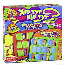 """Настольная развлекательная игра 7099 (48) """"Що тут? Хто тут?"""" в коробке """"FUN GAME"""""""