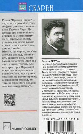 Знання Скарби Леру Привид Опери, фото 2
