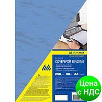 """Обложки картонная """"под кожу"""" А4, 250г/м2, (50шт./уп.), синяя BM.0580-02"""