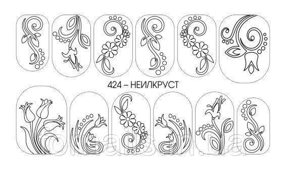 Слайдер-дизайн Неилкруст, 424