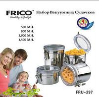 Набор из 4-х вакуумных судочков Frico FRU-297