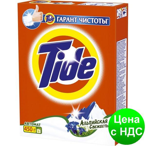 Порошок стиральный авт. TIDE 450г Альпійска свіжість s.45392