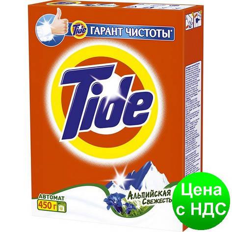 Порошок стиральный авт. TIDE 450г Альпійска свіжість s.45392, фото 2
