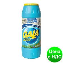 Порошок чист. GALA 500г Весняна свіжість s.00440