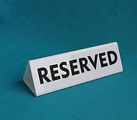 Табличка треугольная резерв стола