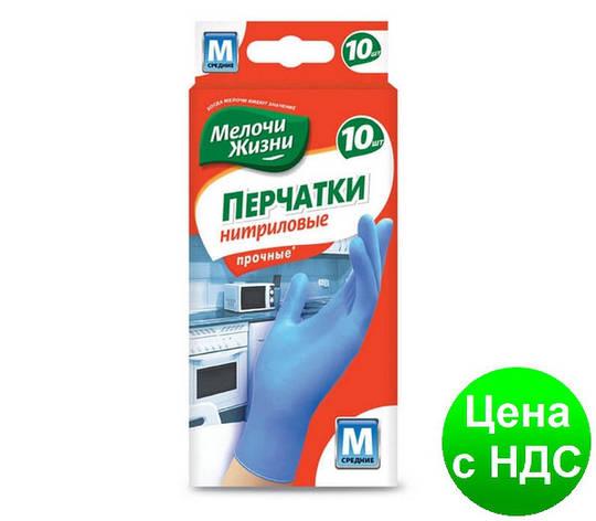 Руковицы универсальные одноразовые нитриловые 10шт М МЖ 1043 CD, фото 2