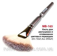 MaXmaR MB-165 Кисть для розтушовування і згладжування колірних переходів