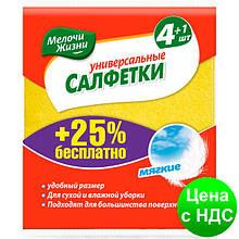 Салфетки универсальные 5шт, МЖ 0030 CD