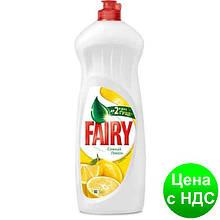Средство д/посуды FAIRY 1л Соковитий лимон s.14092