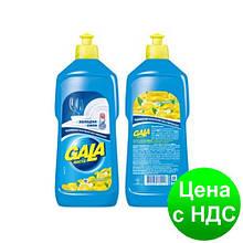 Средство д/посуды GALA 500мл Лимон s.80016