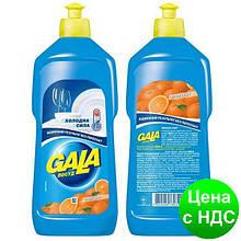 Средство д/посуды GALA 500мл Апельсин s.80344