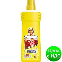 Средство жид. д/пола MR. PROPER 750мл Лимон s.57378