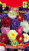 Астра Астра Смесь срезочных сортов 0,3 г смесь (Плазменные семена)