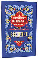 Введение во храм Пресвятой Богородицы  В. Федченков