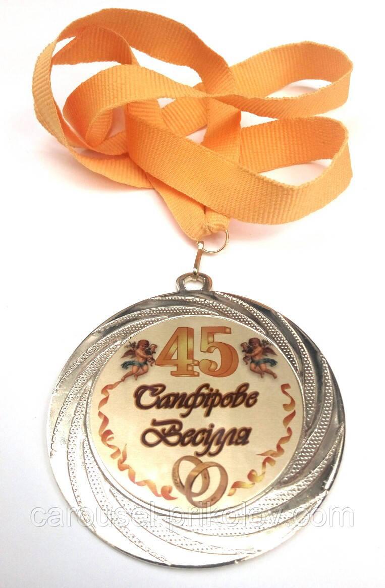Медаль металева Сапфірове весілля 45 років Ukraine