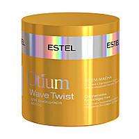 Крем-маска Estel Otium Wave Twist для кудрявых волос 300 мл