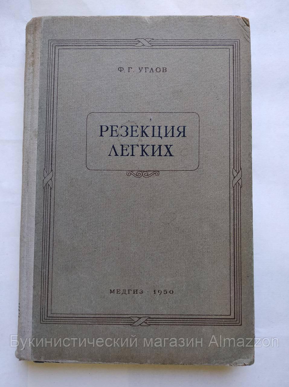 Резекция легких. Показания, Методика, Осложнения. Ф.Углов. 1950 год